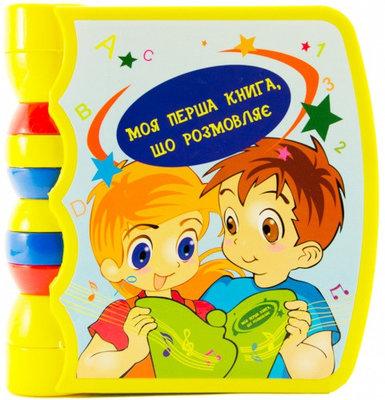 Развивающая игрушка «Моя перша книга. що розмовляє»