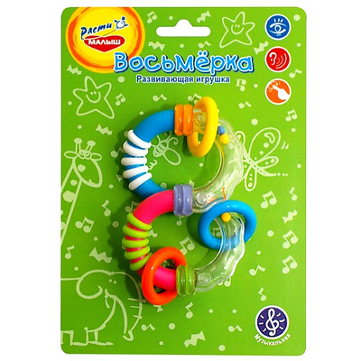 Развивающая игрушка погремушка Восьмерка